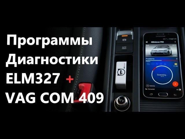 👍 МЕГА обновление программ диагностики авто 📲 ELM327 VAG COM 409 (K line)