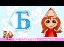 Буква Б Азбука для малышей Алфавит для детей Развивающий мультик для самых мал...