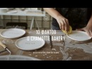 Как открыть гончарную мастерскую 10 фактов о Chamotte Bakery