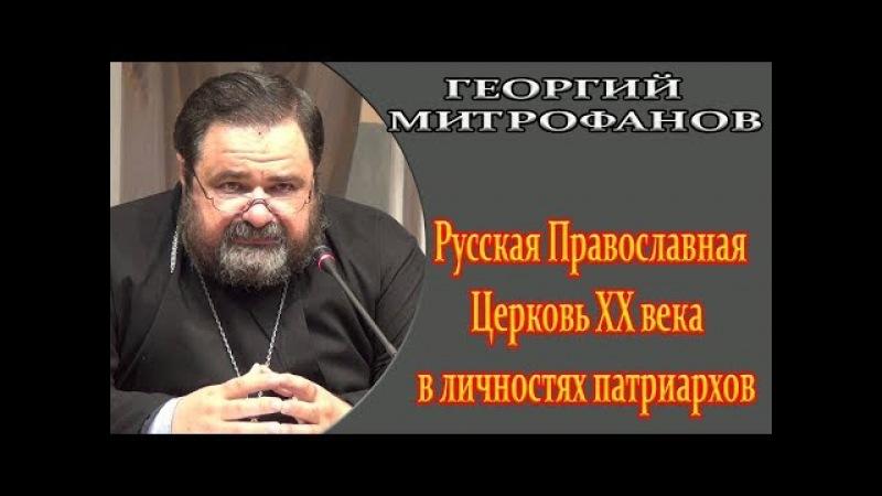 Патриарх Сергий (Страгородский)/Часть 3/Сговор с сатаной?/Профессор Георгий Митрофанов.🌿