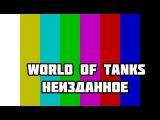 World of Tanks - НЕИЗДАННОЕ - ТО ЧТО УШЛО В КОРЗИНУ | НЕ ПОЛУЧИЛОСЬ