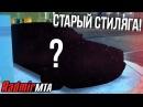 СТИЛЯГА! СТАРЫЙ МЕРСЕДЕС В СОВРЕМЕННОМ СТИЛЕ STANCE! СТАТИКА ИЛИ ПНЕВМА? (MTA | Radmir)