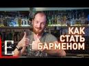 Как стать барменом — Барные штуки Едим ТВ