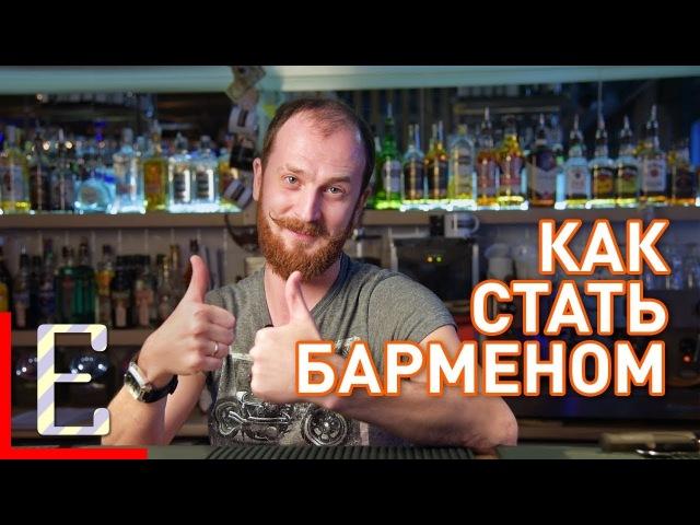 Как стать барменом Барные штуки Едим ТВ