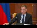 Дмитрий Медведев Налаженная система кадастрового учета поможет вернуть земли всельхозоборот
