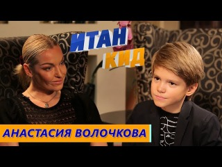 Анастасия Волочкова: расскажет про балет, про политику, про Ксению Собчак Итан Кид #10