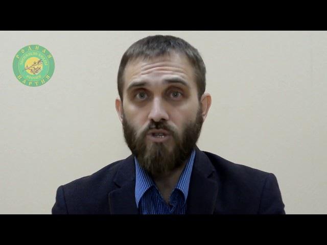 Кандидат в Президенты России от Родной партии Часть 1 вводная