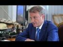 Президент Сбербанка Герман Греф боиться потерять власть над народом
