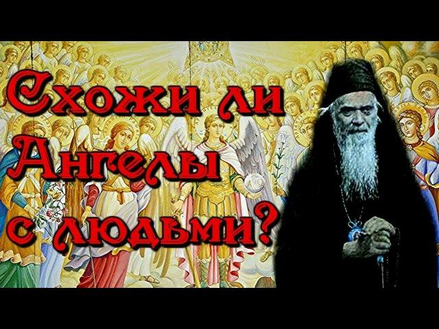 ОБ АНГЕЛАХ И ДЕМОНАХ О человеке и природе Святитель Николай Сербский
