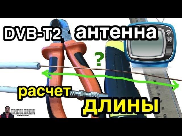 Антенна из кабеля за 1 рубль Фокусы антеннщика