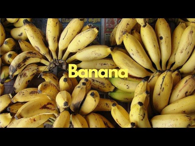 Самозамес и Миксология. Уейн Уолкер - Ароматизаторы банана