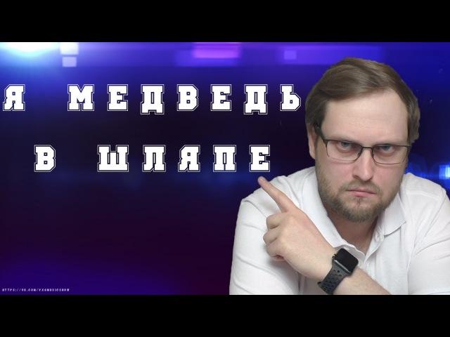VxG Show Я МЕДВЕДЬ В ШЛЯПЕ feat Куплинов
