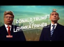Comedy Club Дональд Трамп vs Владимир Путин анонс баттла