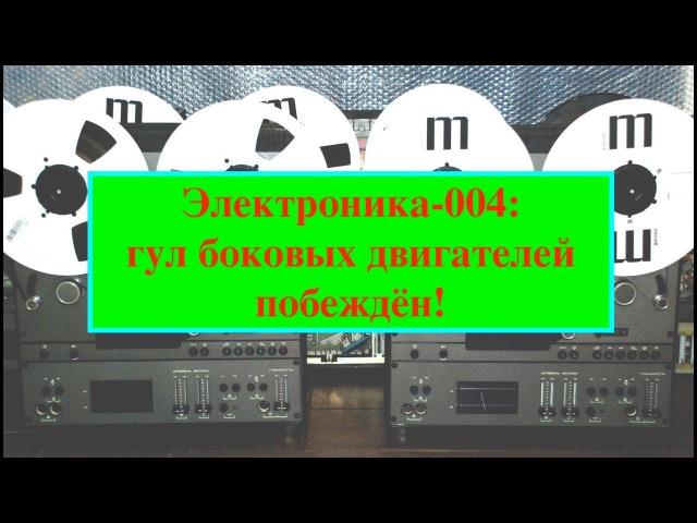 Магнитофон как культ. Электроника-004: Гул боковых двигателей побеждён!