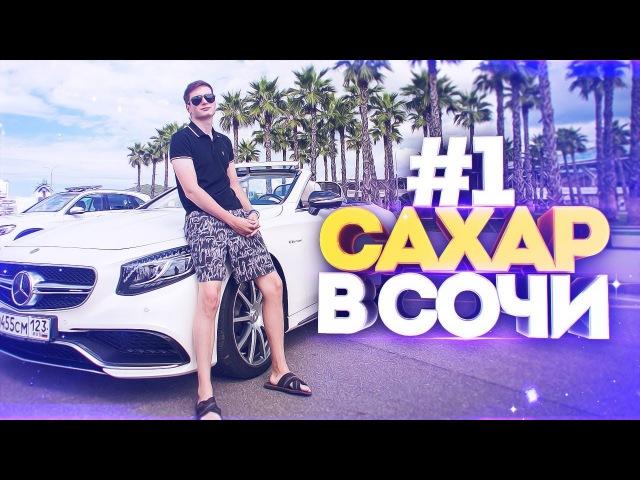 Блогер GConstr заценил S63 Cabrio Тест драйв Отдых ВЛОГ М от SAH4R SHOW
