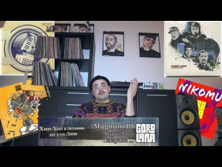 Серия 18: Magnum PI [Горы Лана, Catapulta ...] «Хип-Хоп В Эстонии: от 1-го Лица» 2018