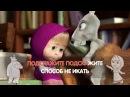 Маша и Медведь Песенка икалка Караоке клип Пой с Машей из серии Дышите! Не ды