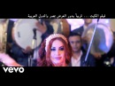 Samer Hikmat اغنية بتناديني تاني ليه غناء يسرا م 1