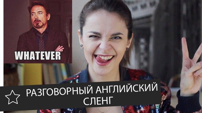 Разговорный английский /СЛЕНГ/ по шоу Эллен Дедженерес || Skyeng