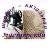 Швейно-вязальная мастерская. Уроки онлайн.