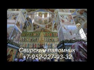 Экскурсионно-паломническая поездка во вторник к Александру Свирскому и в Введено-Оятский монастырь