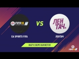 FIFA COOPERATIVE: EA SPORTS FIFA VS ЛЕНТАЧ