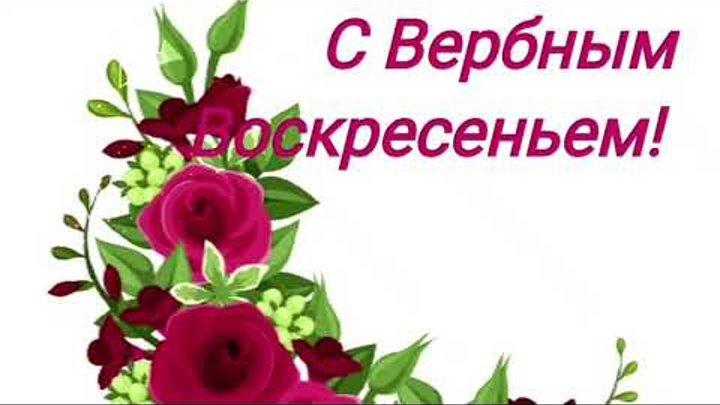 Вербное Воскресенье Песня Музыкальная открытка Поздравление Поздравляю с Вербным Воскресеньем