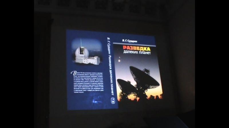 ГАИШ-2017. Кфмн доц. Сурдин В.Г. Девятая планета: поиски и открытия. Часть -3