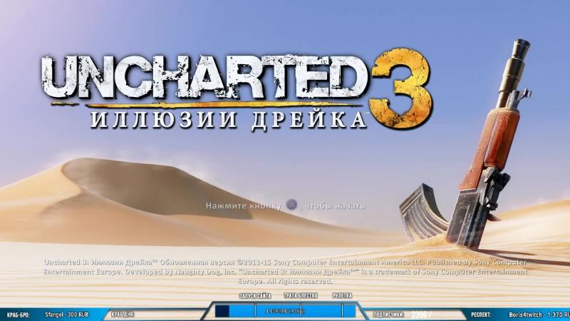 НУЖНО БОЛЬШЕ ЗОЛОТА ЧАСТЬ 2! Uncharted 3: Drake's Deception