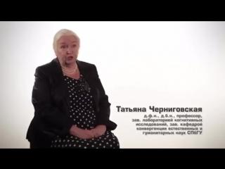 Т. Черниговская про IQ и гениальность