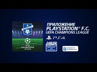 PlayStation F.C.: матч «Барселона» — «Ювентус»