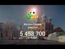 Житель Рязани выиграл 5 453 700 рублей в 112-ом тираже лотереи «6 из 36»