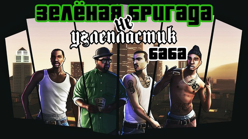 ИГРО СЕРИАЛ - GTA: San Andreas (3 серия) Зелёная бригада не углепластик баба
