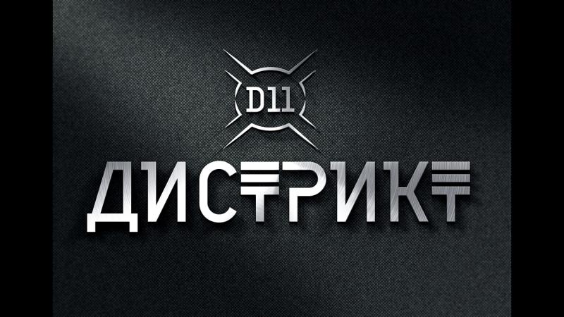 Фитнес-клуб Дистрикт11