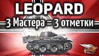 VK 16.02 Leopard - Три Мастера и Три отметки - Изи #worldoftanks #wot #танки — [ http://wot-vod.ru]