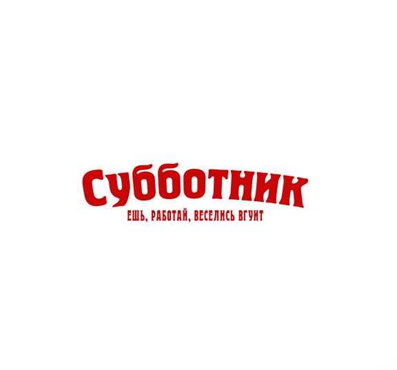 "Афиша Воронеж ""Субботник"" ВГУИТ"
