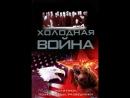«Холодная война». Фильм первый