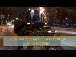 Ночная уборка снега по улице Заки Валиди