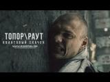 Гарри Топор и Тони Раут - Квантовый скачок Music Culture Rap