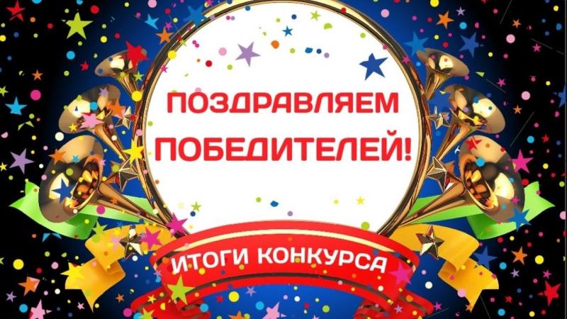 Итоги конкурса 09.08.17 Colla Witch