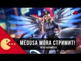 Overwatch - Яра стримит!