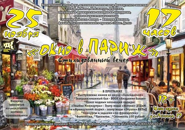 Городской Дворец культуры г. Вологды (Ленина 17) приглашает всех желаю