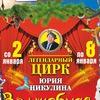 Легендарный цирк Юрия Никулина в Оренбурге