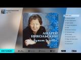 Андрей Никольский - Букет любви (Альбом 2005 г)