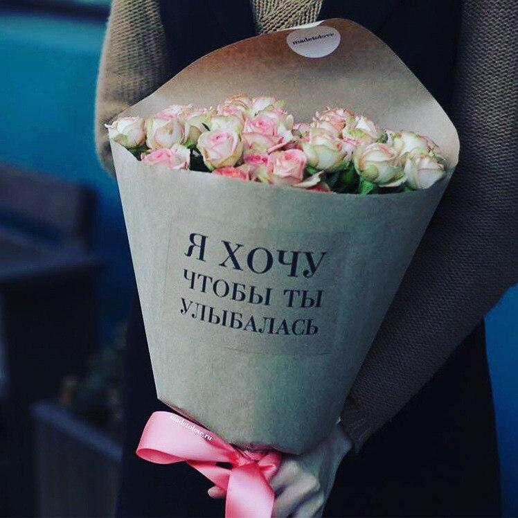 Фото с надписью хочу цветов
