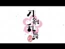 Touken Ranbu Hanamaru OP Mitsuhiro Ichiki Toshiki Masuda Hanamaru Biyori rus sub