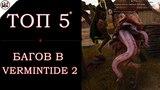 Топ-5* Багов и Глюков в игре Warhammer: Vermintide 2