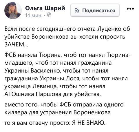 Максакова: Мести и ревности Тюрина было недостаточно для убийства Вороненкова - Цензор.НЕТ 2152