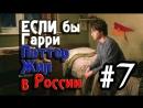 Alex Enigmix Если бы Гарри Поттер жил в России 7 Переозвучка