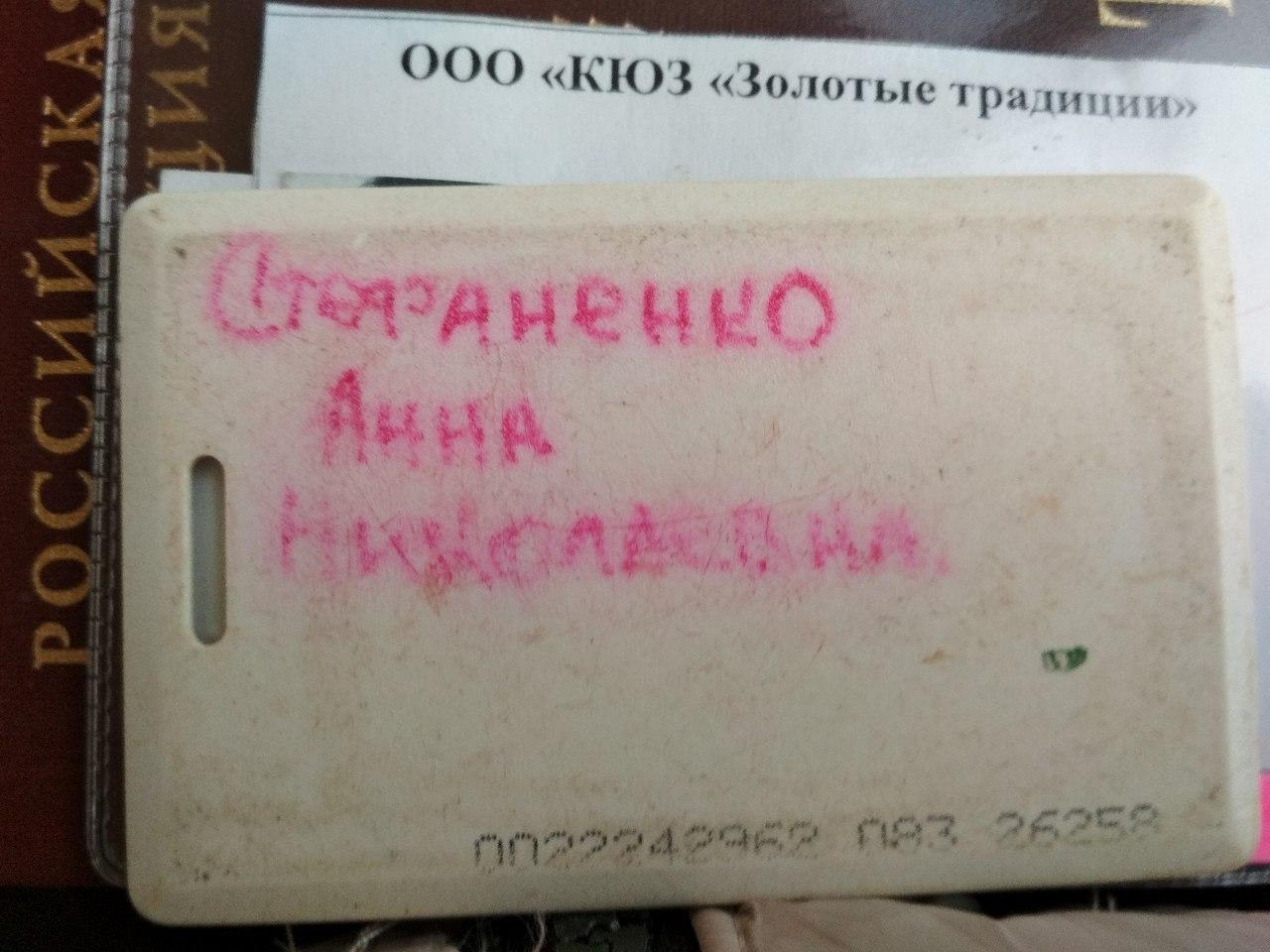 Найденные вещи и документы в сарове